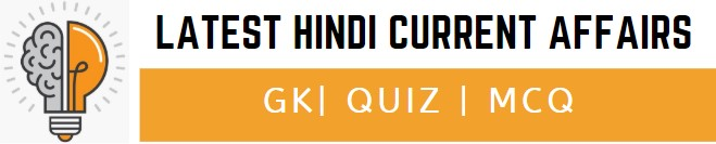 Latest GK | Current Affairs | Quiz | MCQ